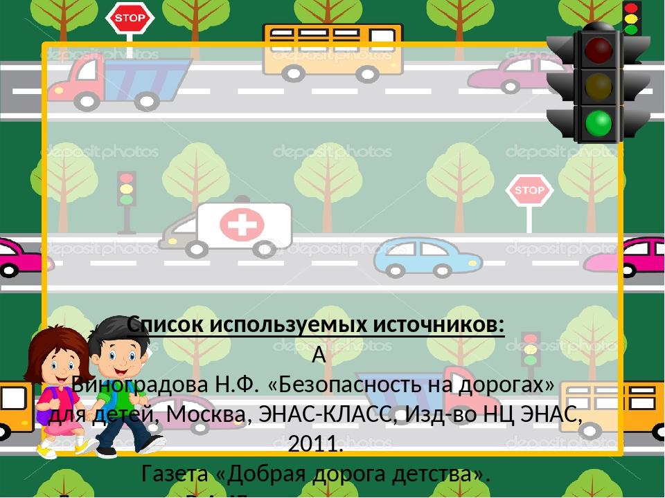 Список используемых источников:  Виноградова Н.Ф. «Безопасность на дорогах»...