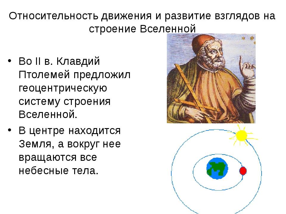 Относительность движения и развитие взглядов на строение Вселенной Во II в. К...