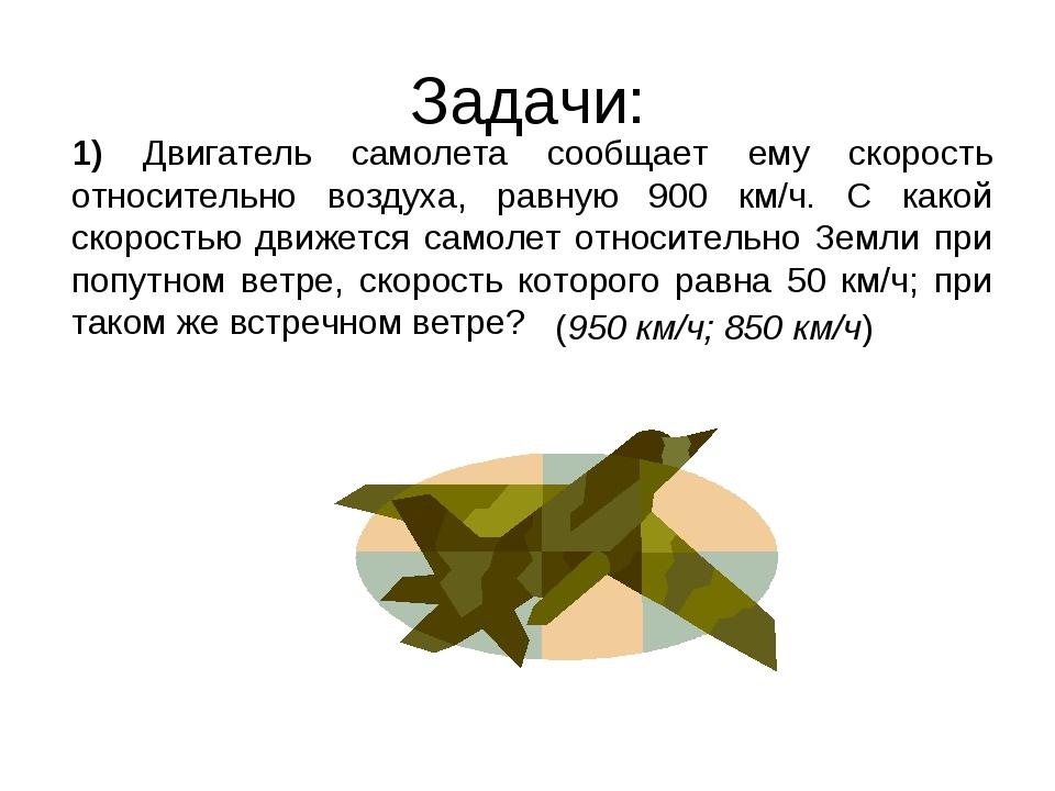 Задачи: 1) Двигатель самолета сообщает ему скорость относительно воздуха, рав...
