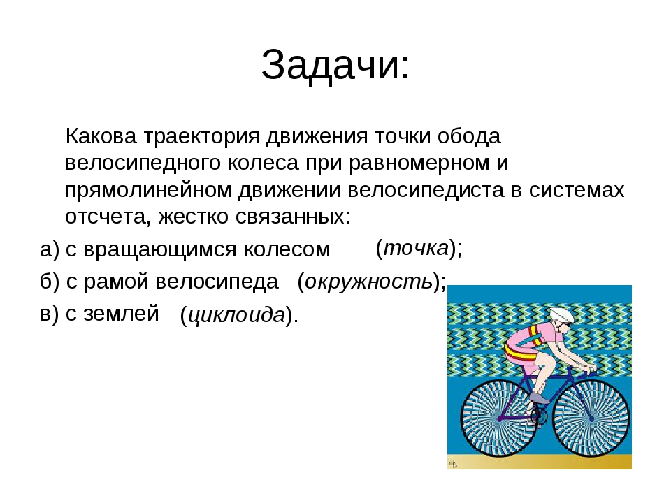 Задачи: Какова траектория движения точки обода велосипедного колеса при равно...