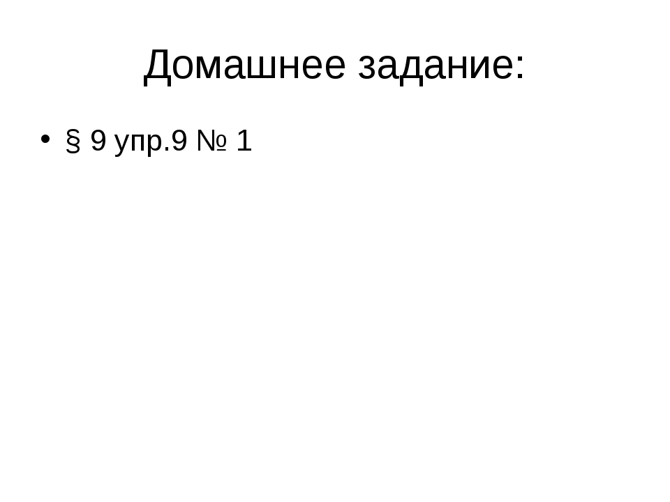 Домашнее задание: § 9 упр.9 № 1