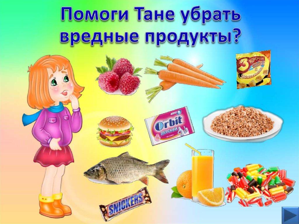 картинки полезных продуктов для доу картинки тегом противогаз