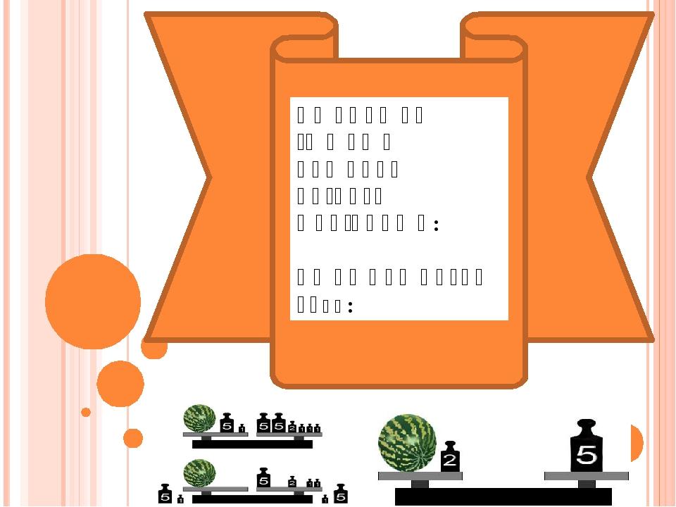 Զանգվածի չափման միավորը կոչվում էկիլոգրամ:  Կարճ գրառումն է՝կգ: