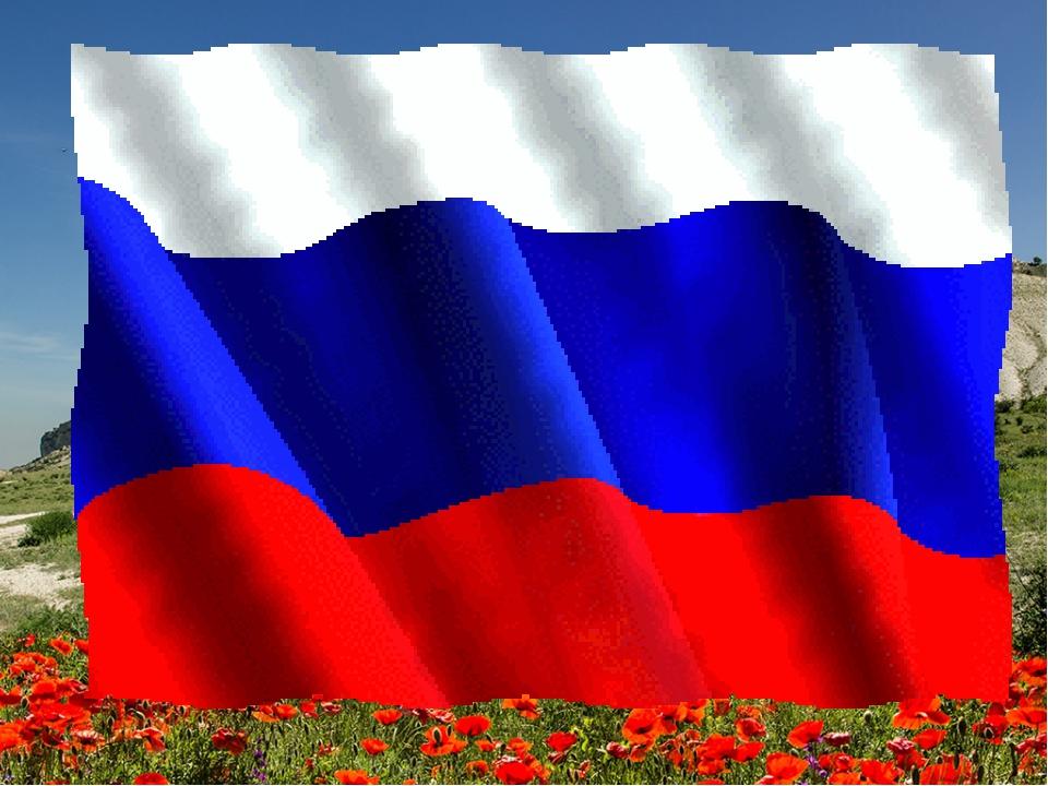 Флаг россии картинки анимации, бабушке лет своими