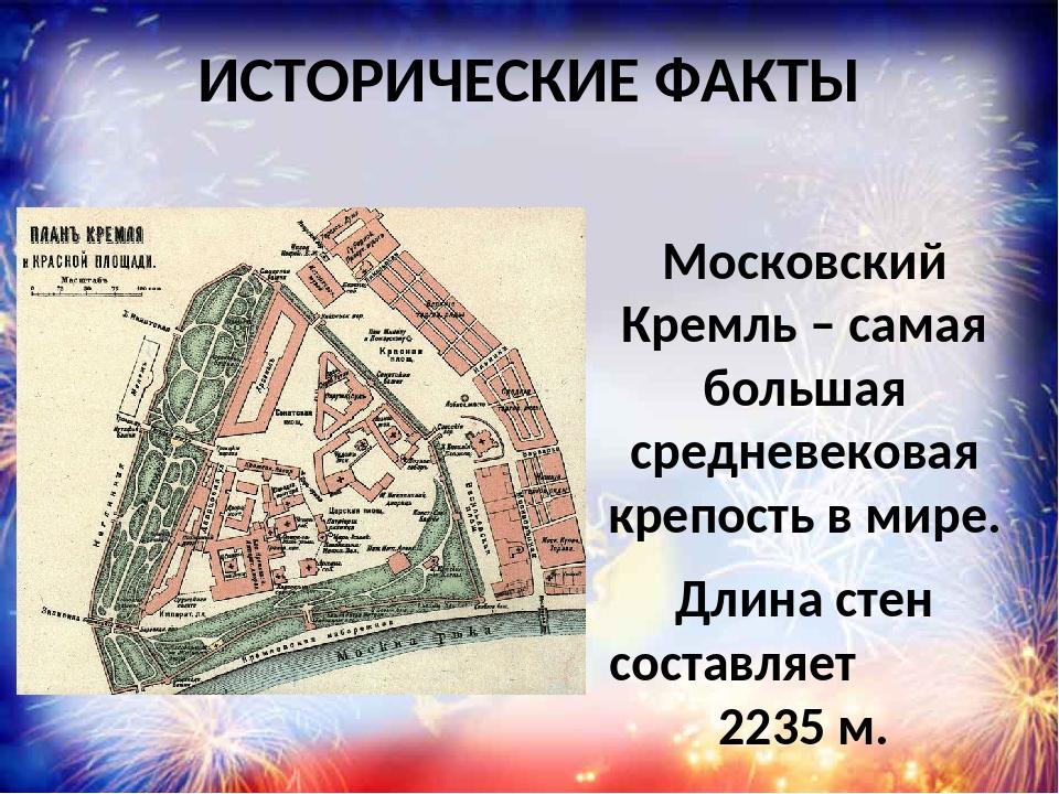 когда интересные исторические факты из истории россии тех общих