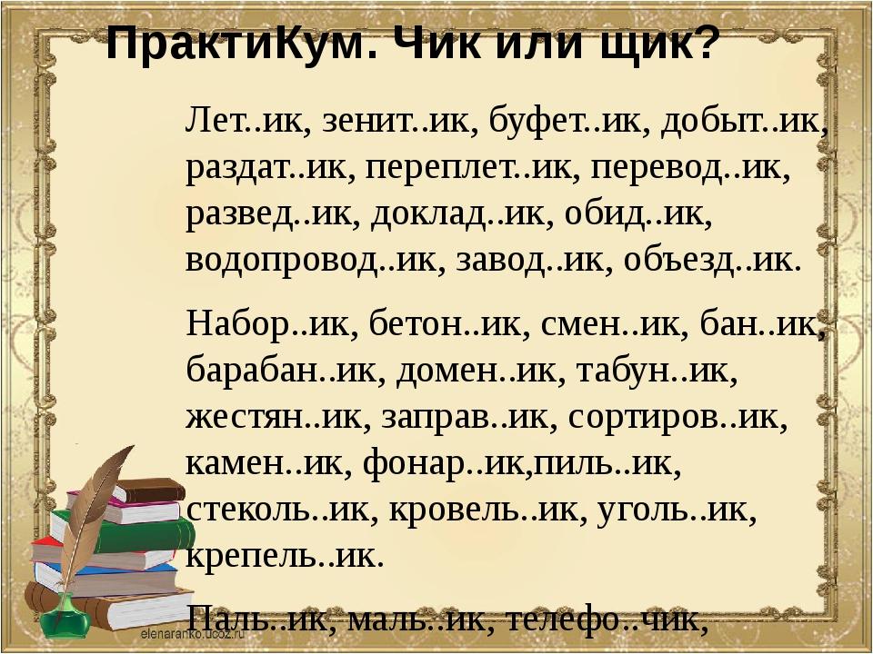 Лет..ик, зенит..ик, буфет..ик, добыт..ик, раздат..ик, переплет..ик, перевод.....