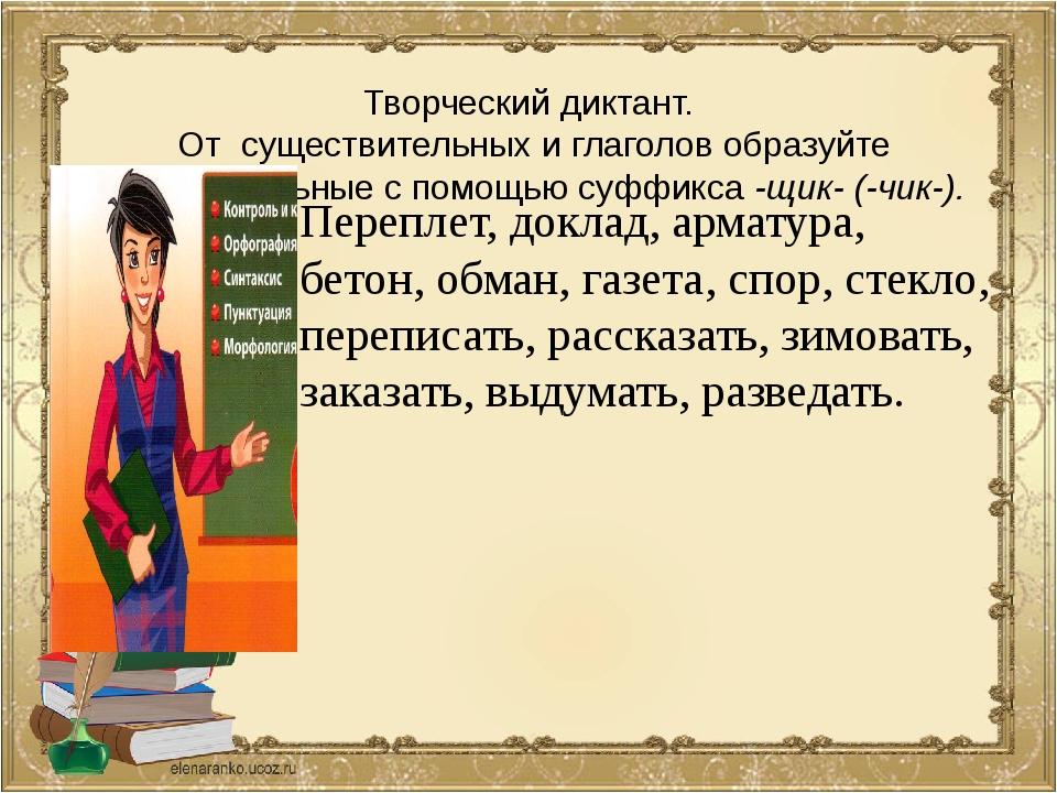 Творческий диктант. От существительных и глаголов образуйте существительные...