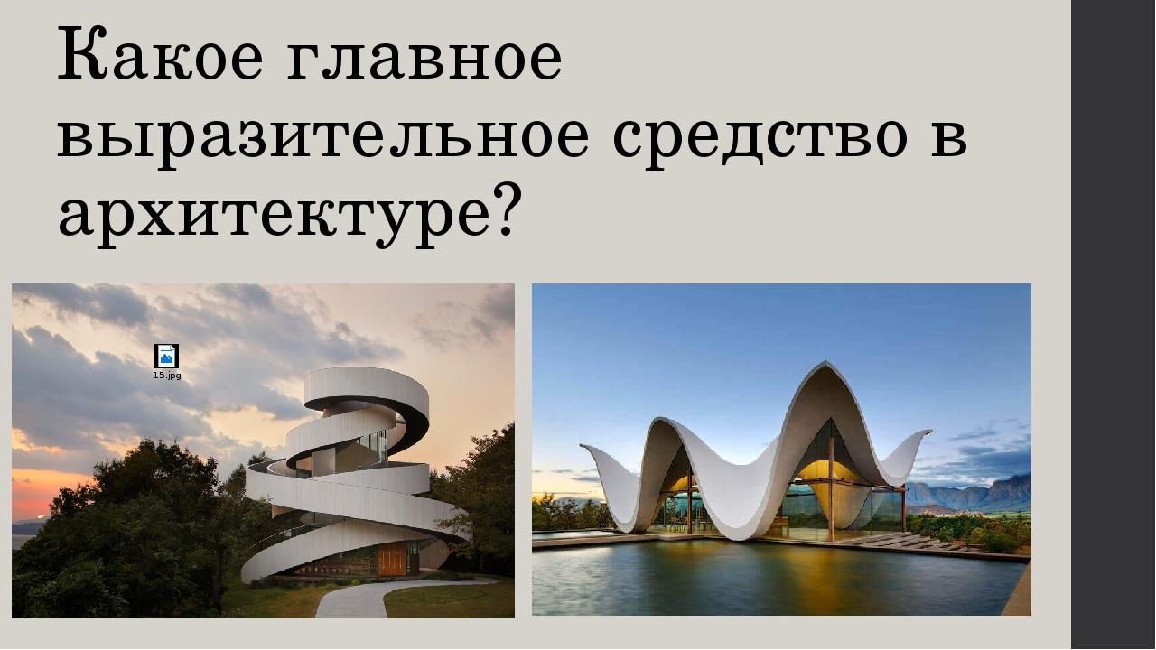 Какое главное выразительное средство в архитектуре?