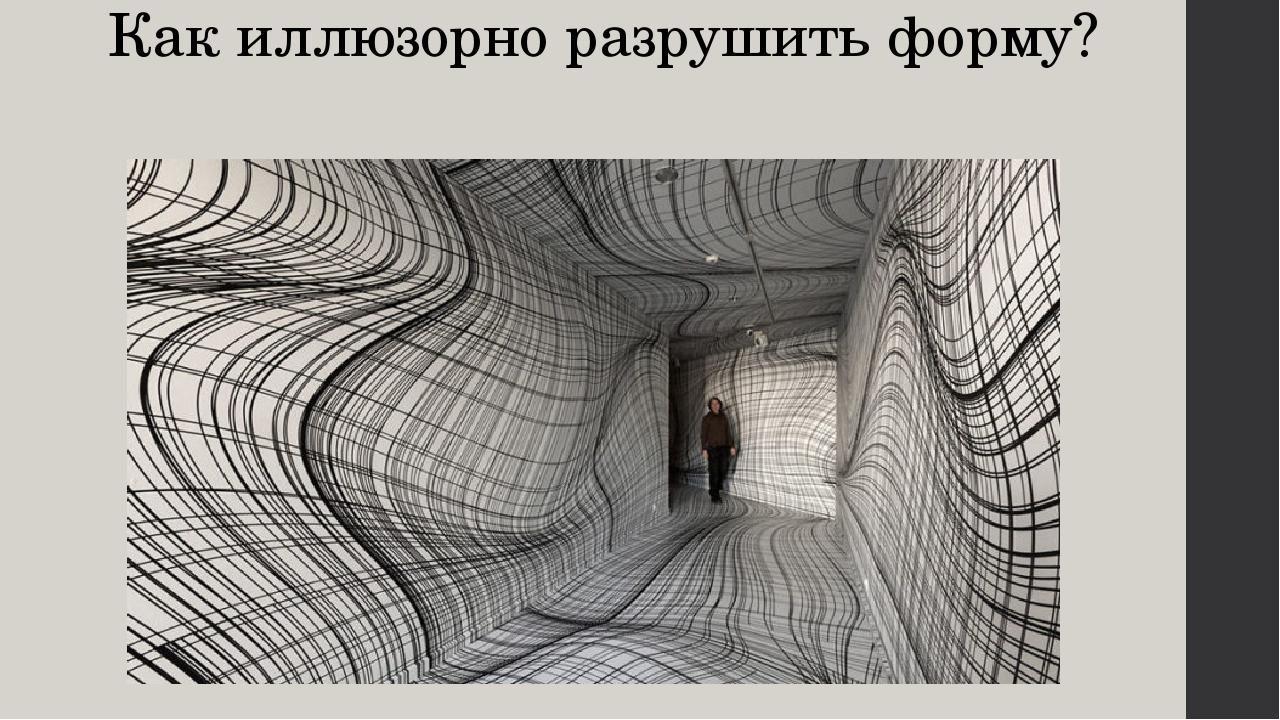 Как иллюзорно разрушить форму?