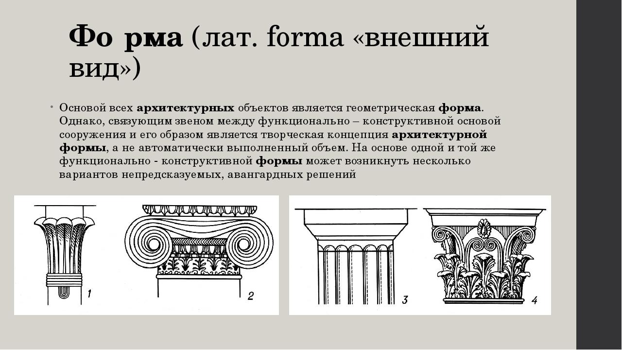 Фо́рма (лат. forma «внешний вид») Основой всех архитектурных объектов являетс...