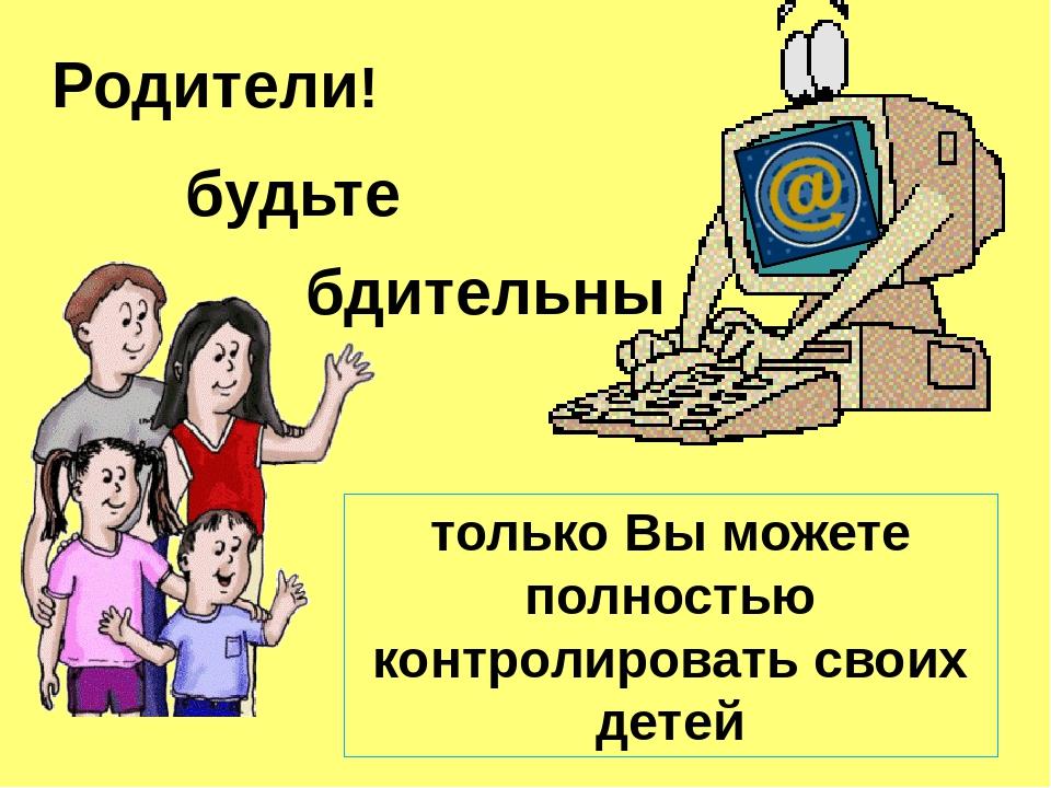 Картинки на тему безопасность детей в интернете
