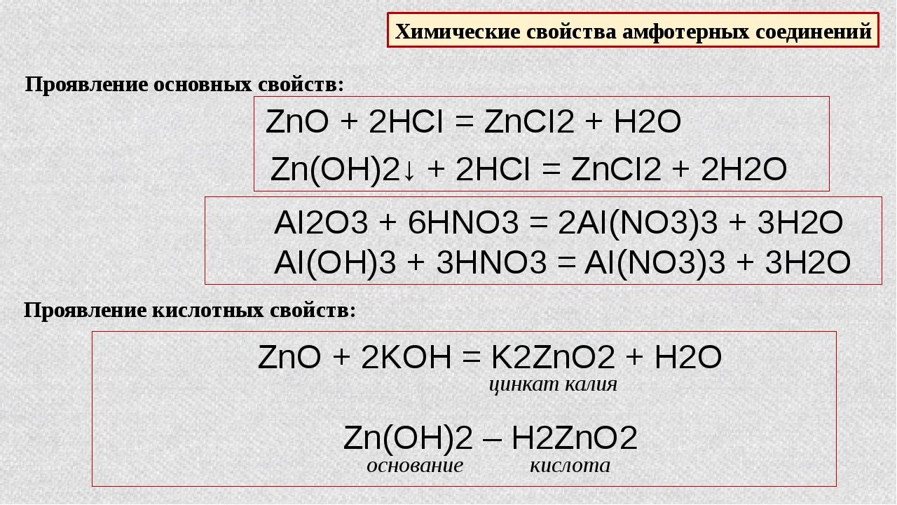 Химические свойства амфотерных соединений Проявление основных свойств: ZnO +...