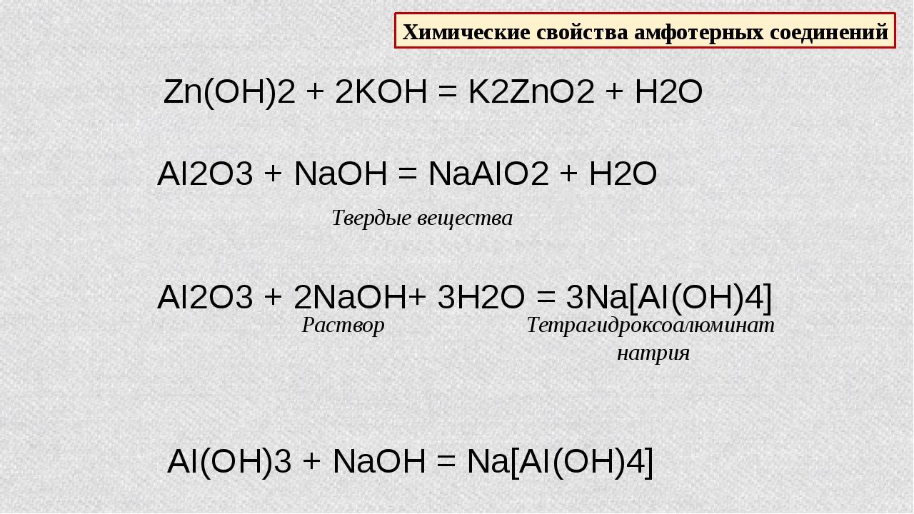 Zn(OH)2 + 2KOH = K2ZnO2 + H2O  AI2O3 + NaOH = NaAIO2 + H2O AI2O3 + 2NaOH+ 3...