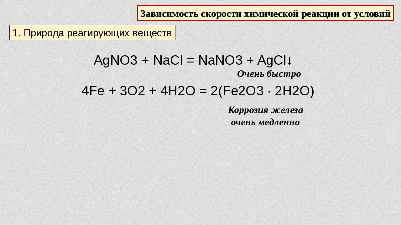 Зависимость скорости химической реакции от условий 1. Природа реагирующих вещ...