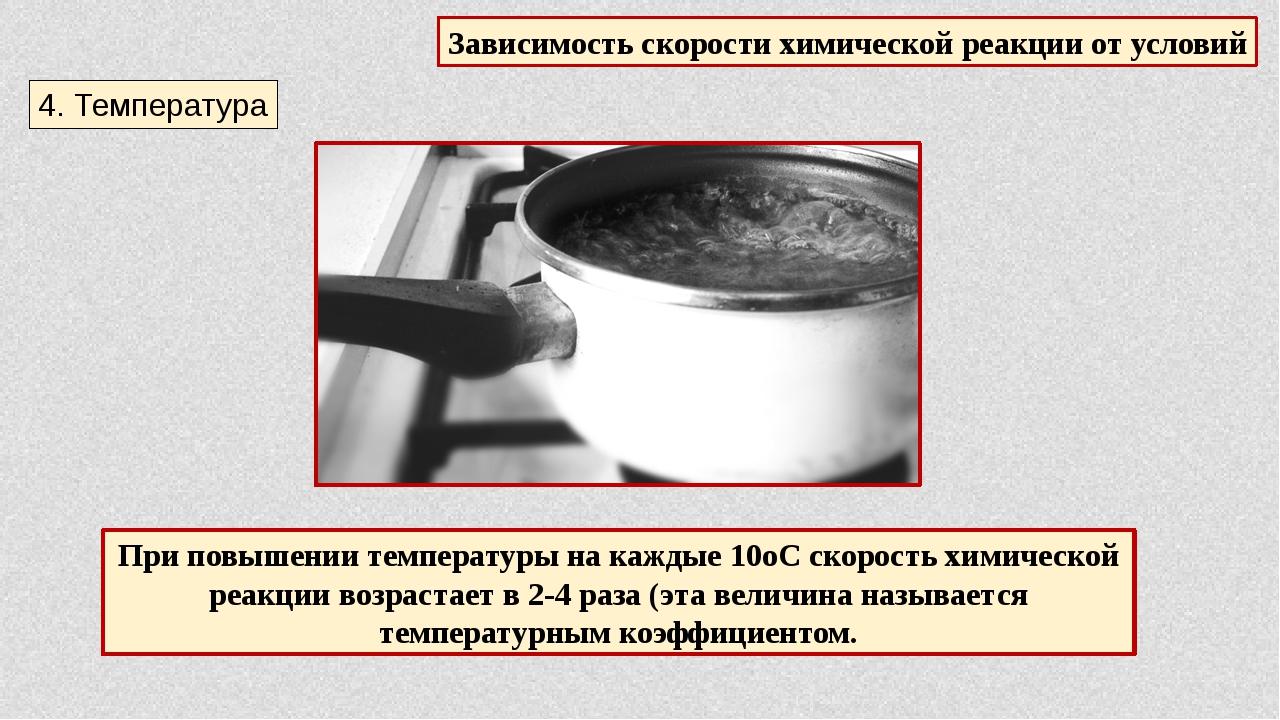 Зависимость скорости химической реакции от условий 4. Температура При повышен...