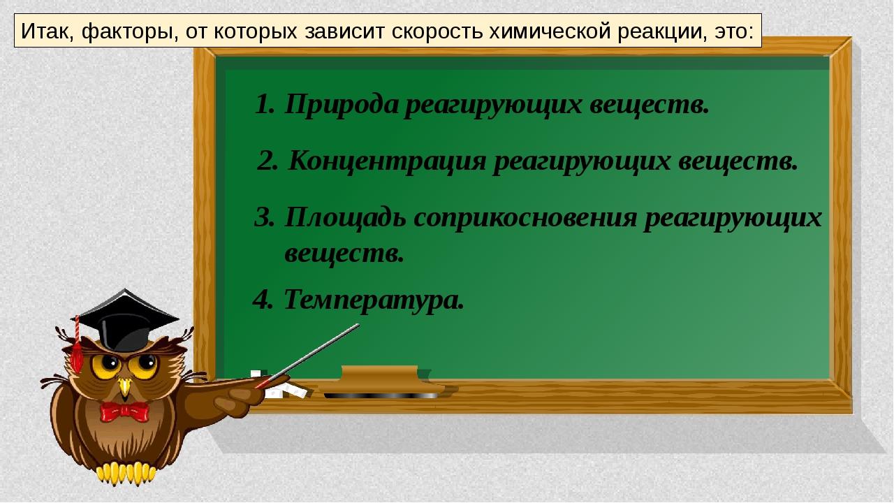 Итак, факторы, от которых зависит скорость химической реакции, это: 1. Природ...
