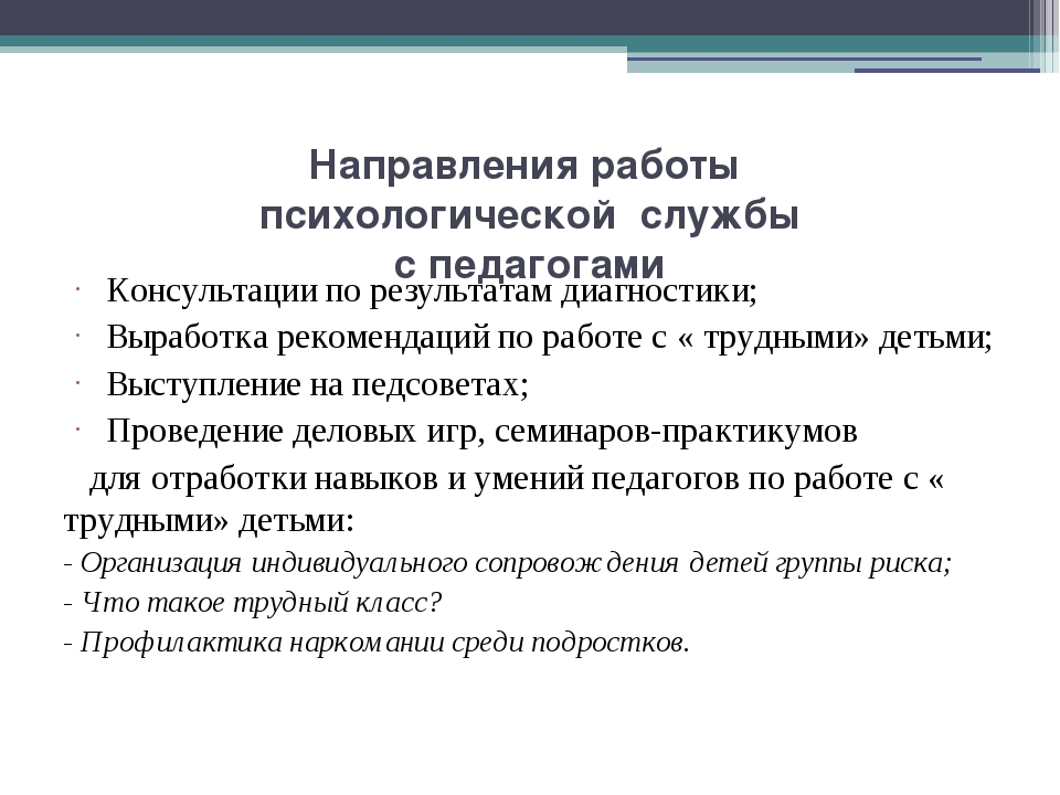 Направления работы психологической службы с педагогами Консультации по резуль...