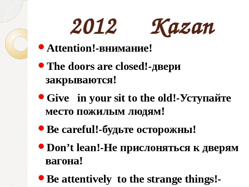 2012 Kazan Attention!-внимание! The doors are closed!-двери закрываются! Give...