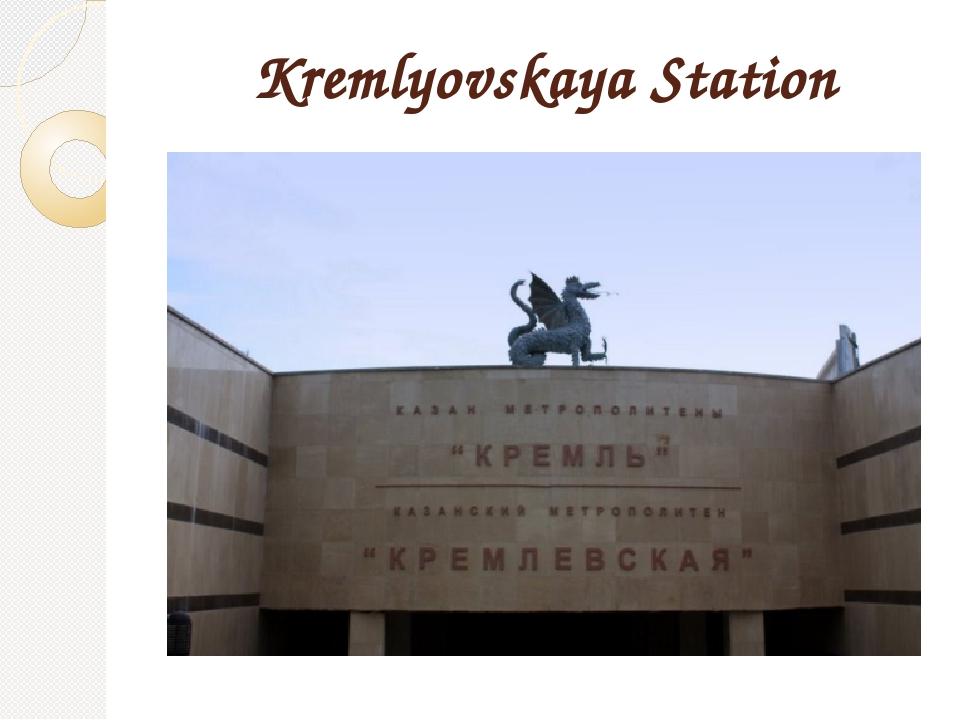 Kremlyovskaya Station