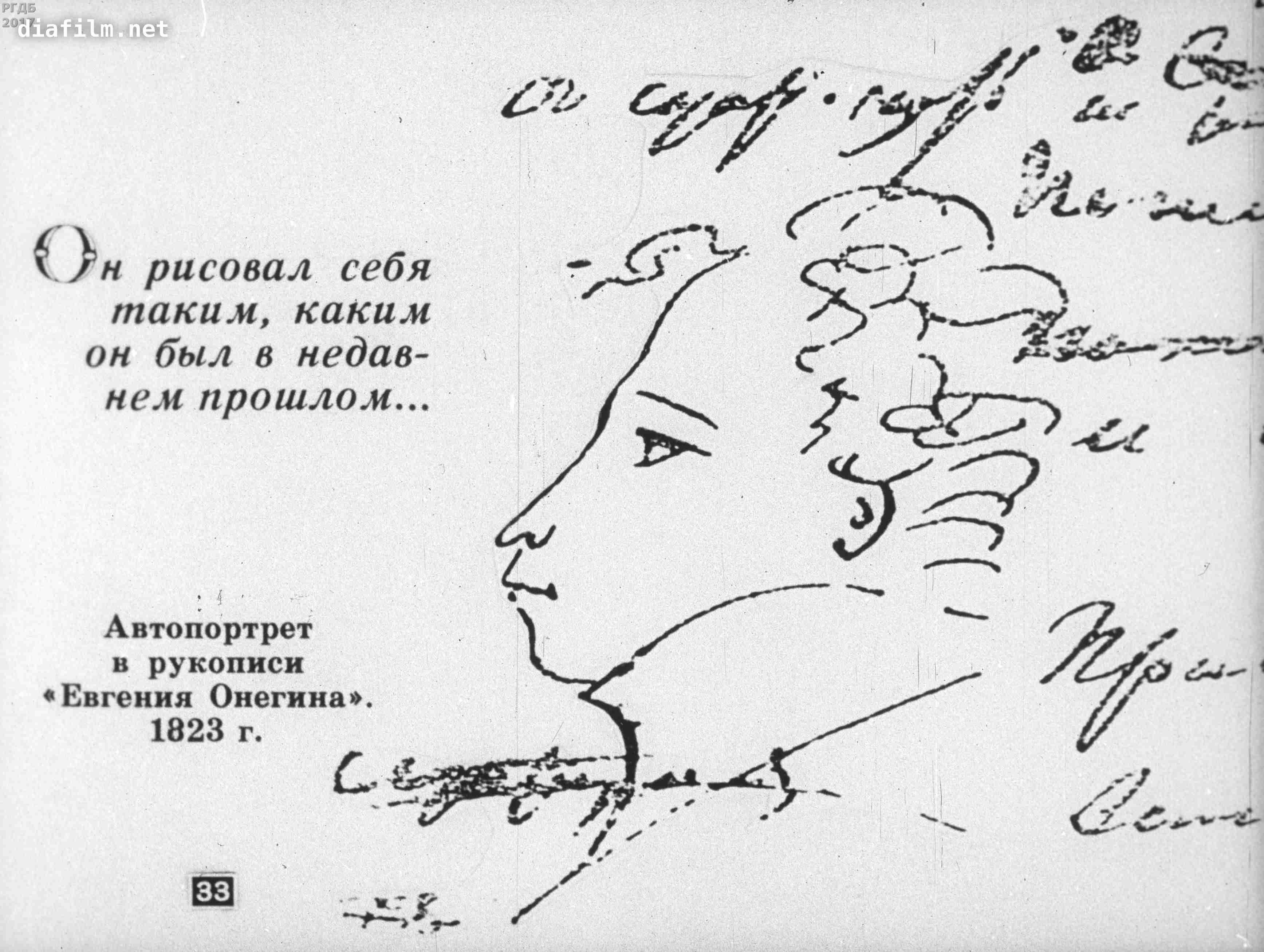 картинки из поэм а с пушкина илистой