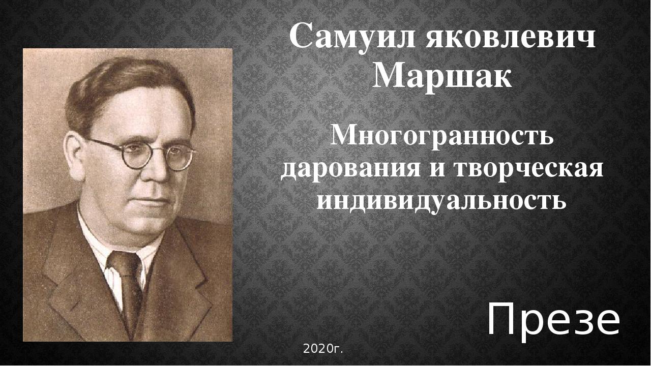 Самуил яковлевич Маршак Многогранность дарования и творческая индивидуальност...