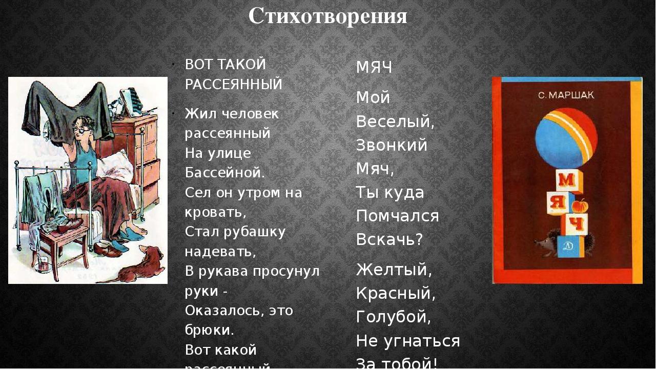 Стихотворения ВОТ ТАКОЙ РАССЕЯННЫЙ Жил человек рассеянный На улице Бассейной....