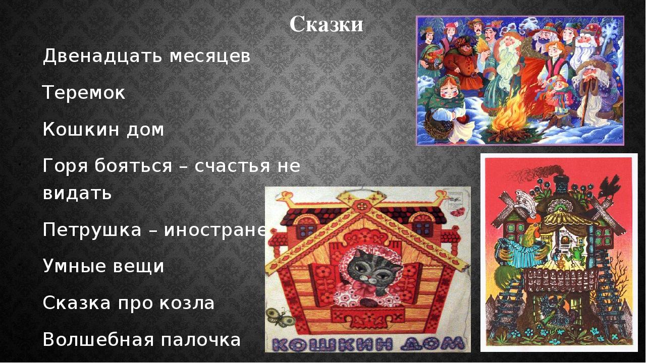 Сказки Двенадцать месяцев Теремок Кошкин дом Горя бояться – счастья не видать...