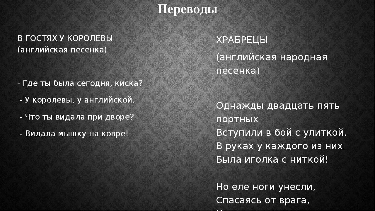 Переводы В ГОСТЯХ У КОРОЛЕВЫ (английская песенка) - Где ты была сегодня, киск...