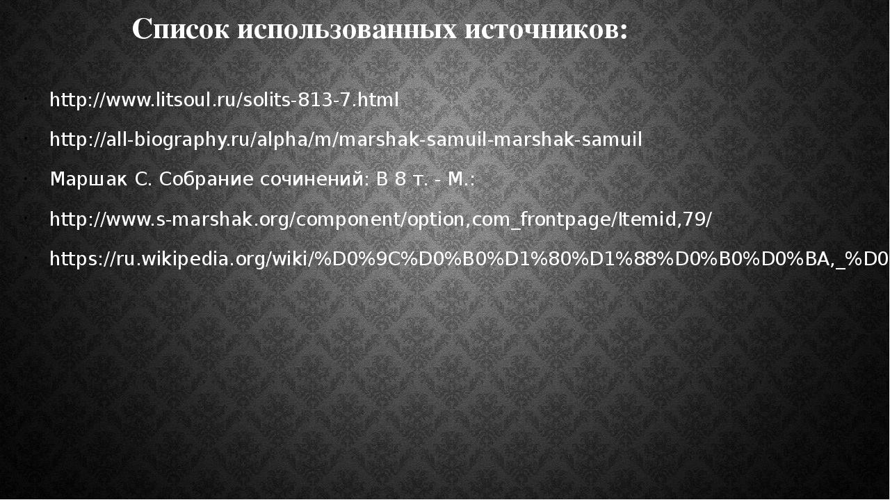 Список использованных источников: http://www.litsoul.ru/solits-813-7.html htt...
