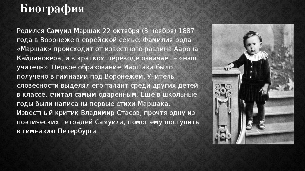Биография Родился Самуил Маршак 22 октября (3 ноября) 1887 года в Воронеже в...