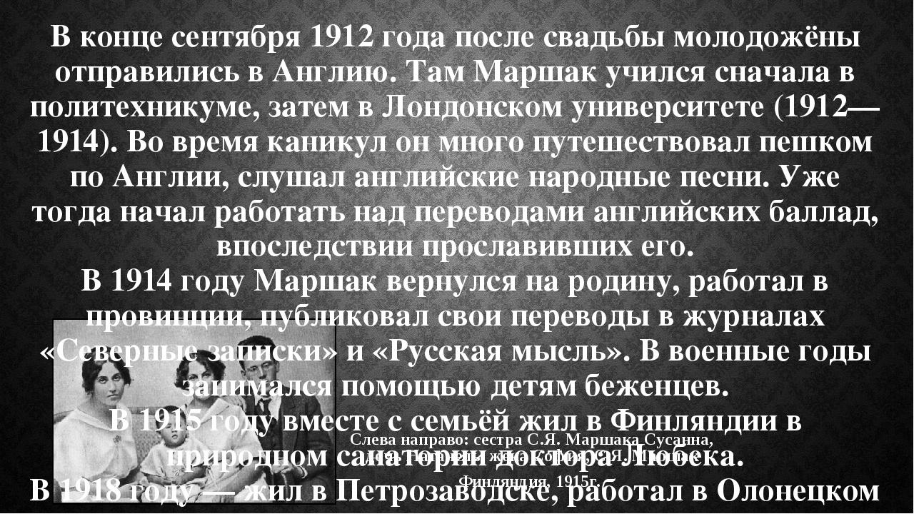 В конце сентября1912 годапосле свадьбы молодожёны отправились вАнглию. Там...