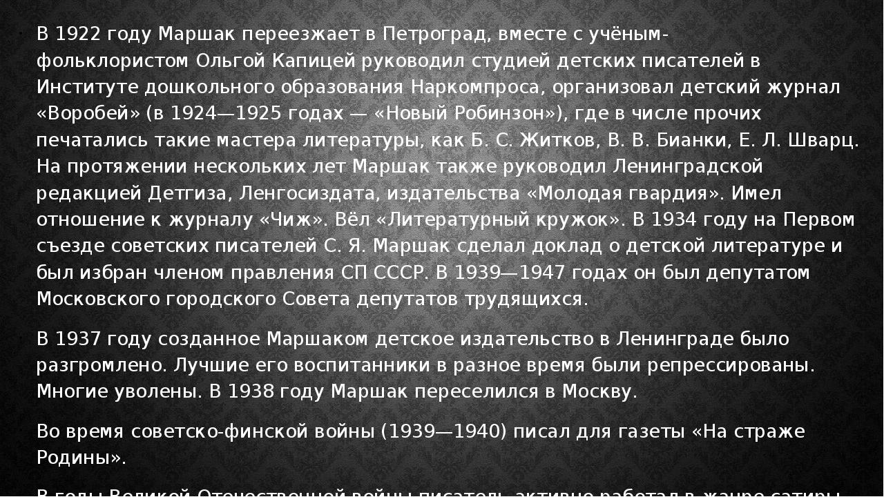 В 1922 году Маршак переезжает вПетроград, вместе с учёным-фольклористомОльг...