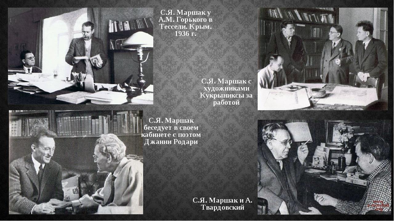 С.Я. Маршак у А.М. Горького в Тессели. Крым. 1936 г. С.Я. Маршак с художникам...