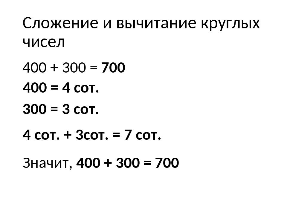 Сложение и вычитание круглых чисел 400 + 300 = 400 = 4 сот. 300 = 3 сот. 4 со...