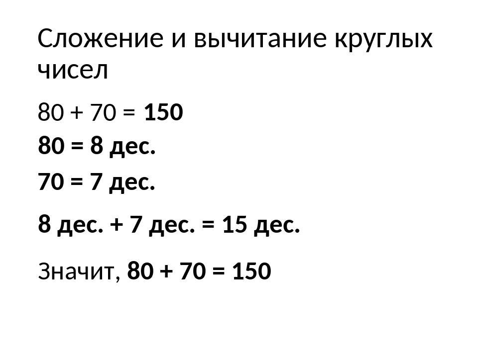 Сложение и вычитание круглых чисел 80 + 70 = 80 = 8 дес. 70 = 7 дес. 8 дес. +...