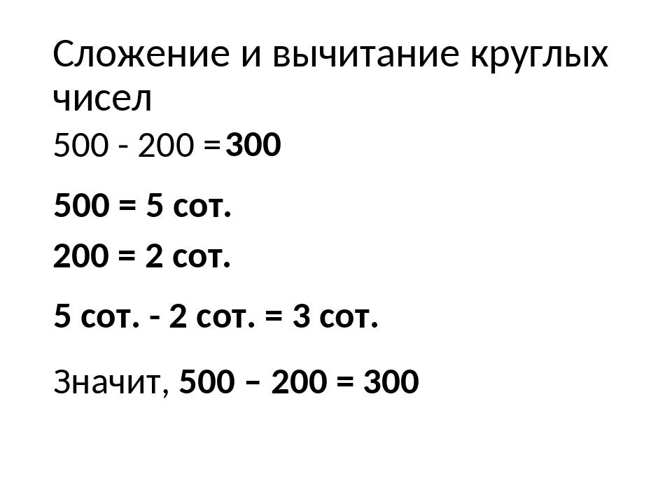Сложение и вычитание круглых чисел 500 - 200 = 500 = 5 сот. 200 = 2 сот. 5 со...