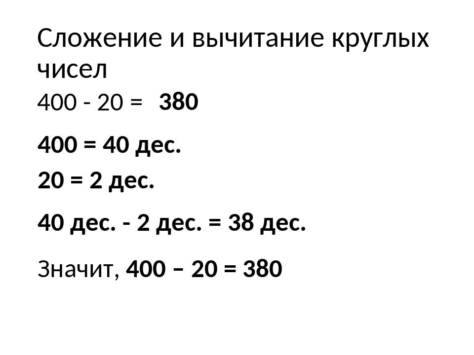 Сложение и вычитание круглых чисел 400 - 20 = 400 = 40 дес. 20 = 2 дес. 40 де...