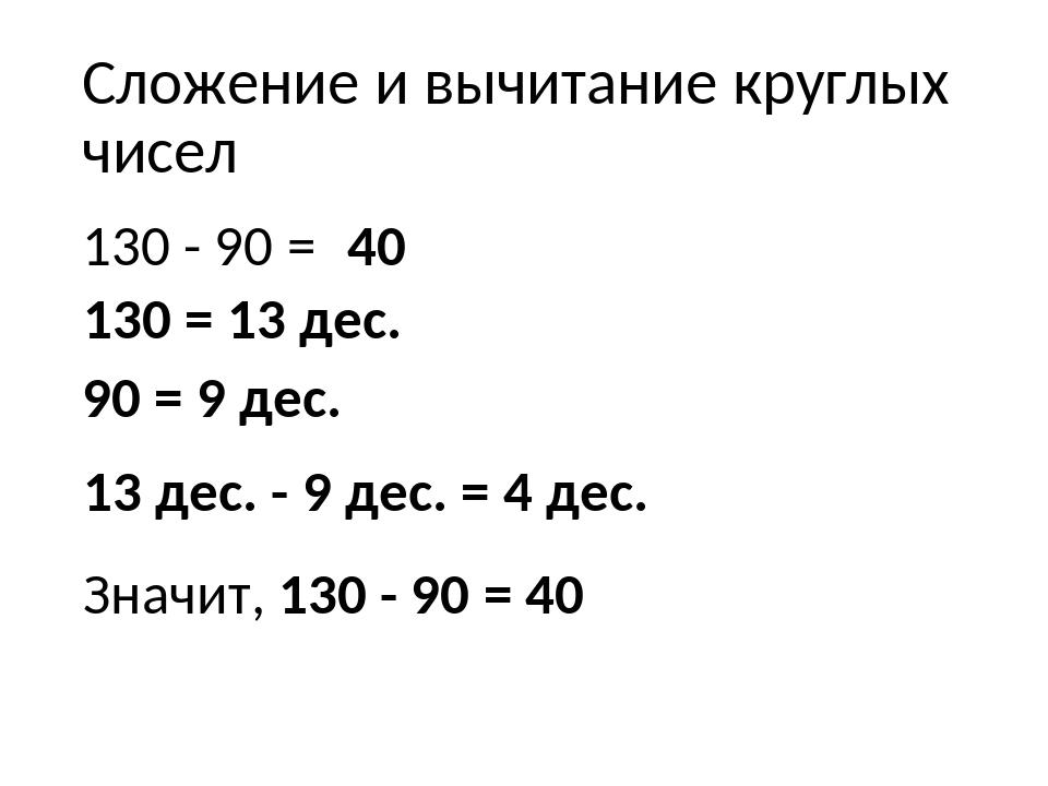 Сложение и вычитание круглых чисел 130 - 90 = 130 = 13 дес. 90 = 9 дес. 13 де...