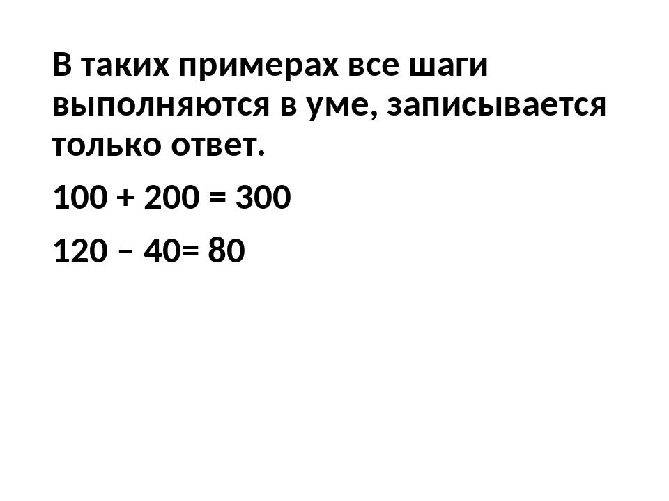 В таких примерах все шаги выполняются в уме, записывается только ответ. 100 +...