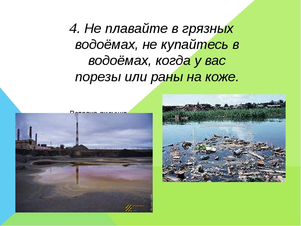 4. Не плавайте в грязных водоёмах, не купайтесь в водоёмах, когда у вас порез...