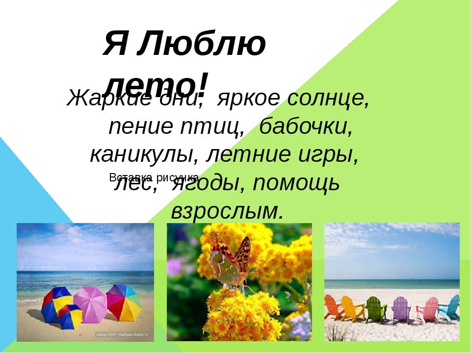 Я Люблю лето! Жаркие дни, яркое солнце, пение птиц, бабочки, каникулы, летние...
