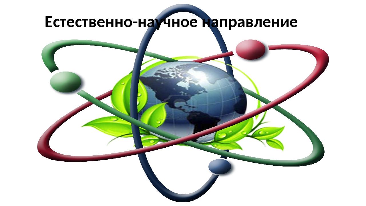 Естественно-научное направление