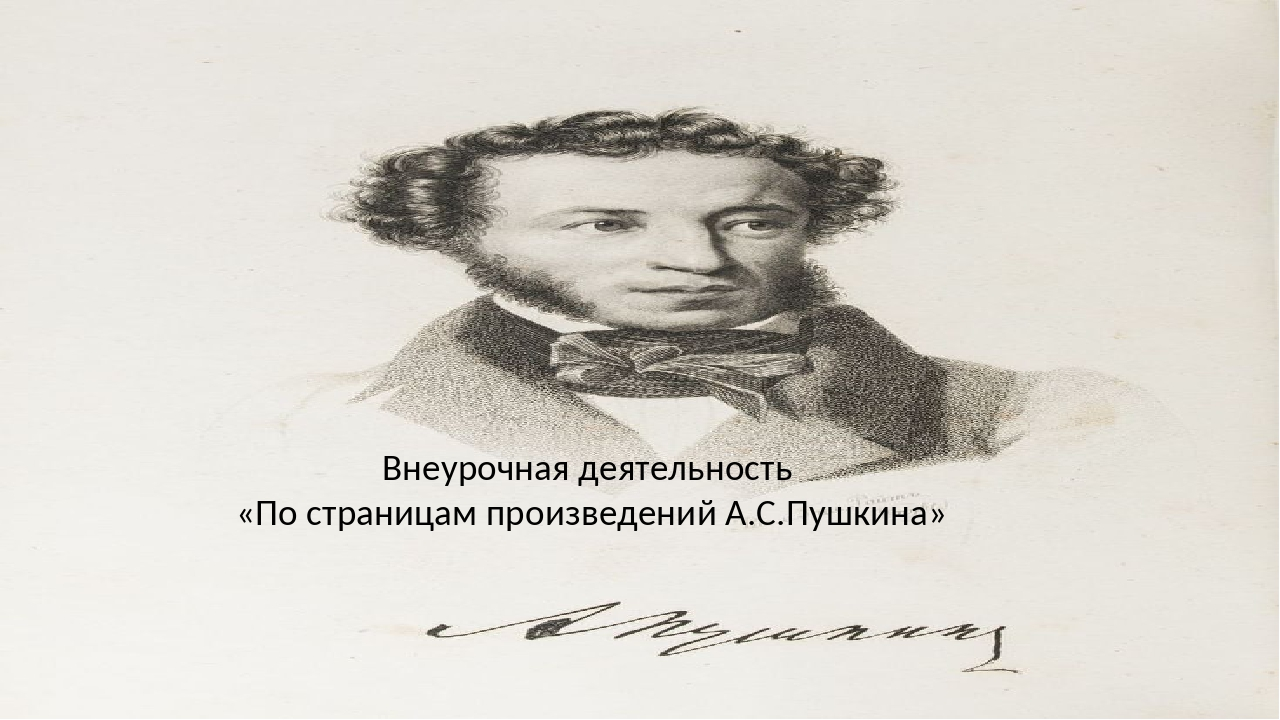 Внеурочная деятельность «По страницам произведений А.С.Пушкина»