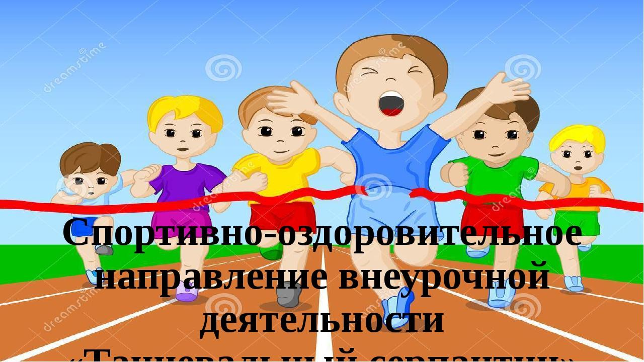 Спортивно-оздоровительное направление внеурочной деятельности «Танцевальный с...
