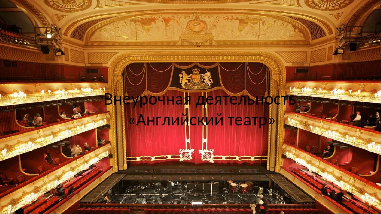 Внеурочная деятельность «Английский театр»