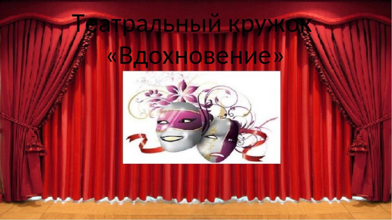 Театральный кружок «Вдохновение»
