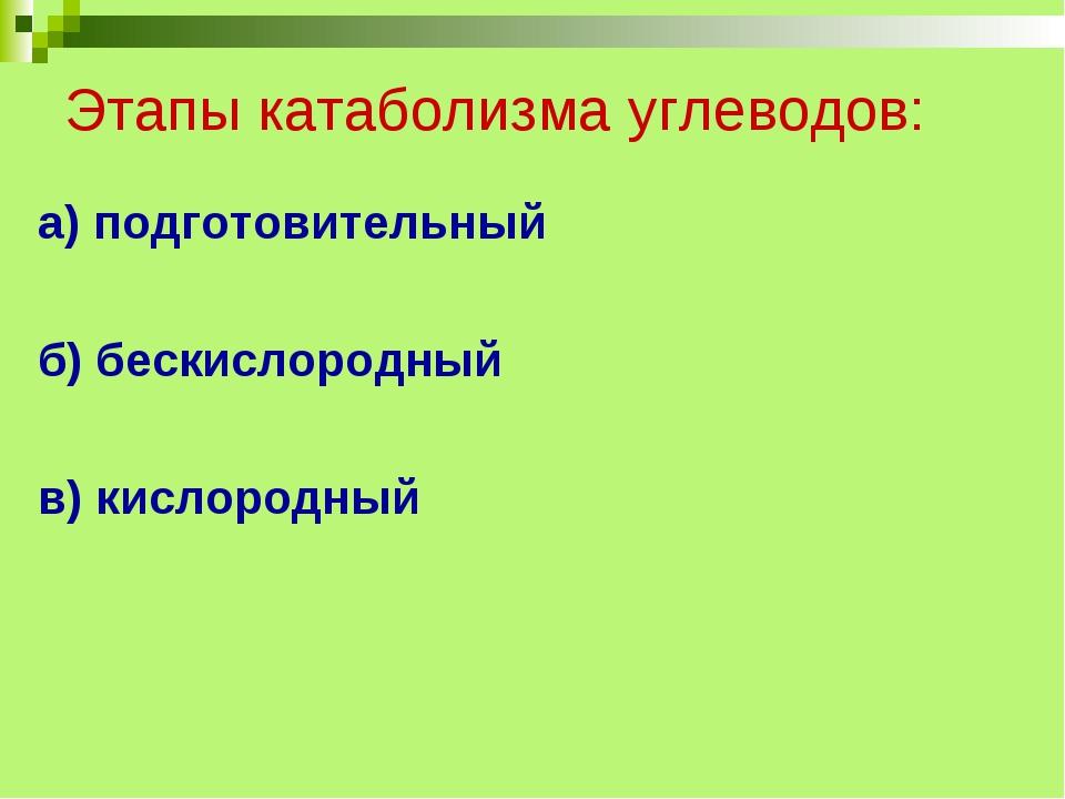 Этапы катаболизма углеводов: а) подготовительный б) бескислородный в) кислоро...
