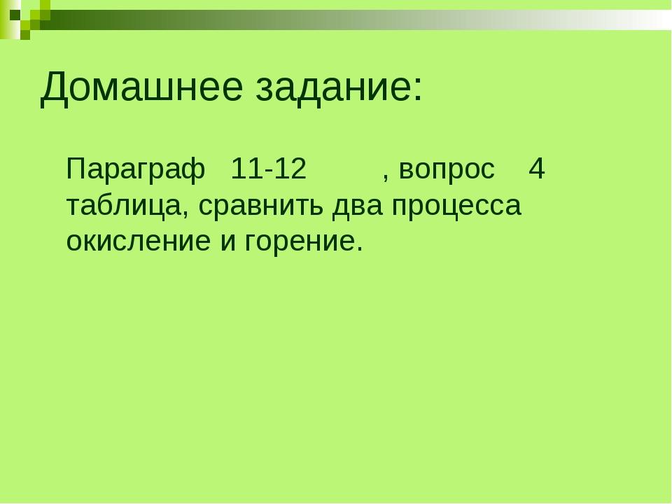 Домашнее задание: Параграф 11-12 , вопрос 4 таблица, сравнить два процесса ок...