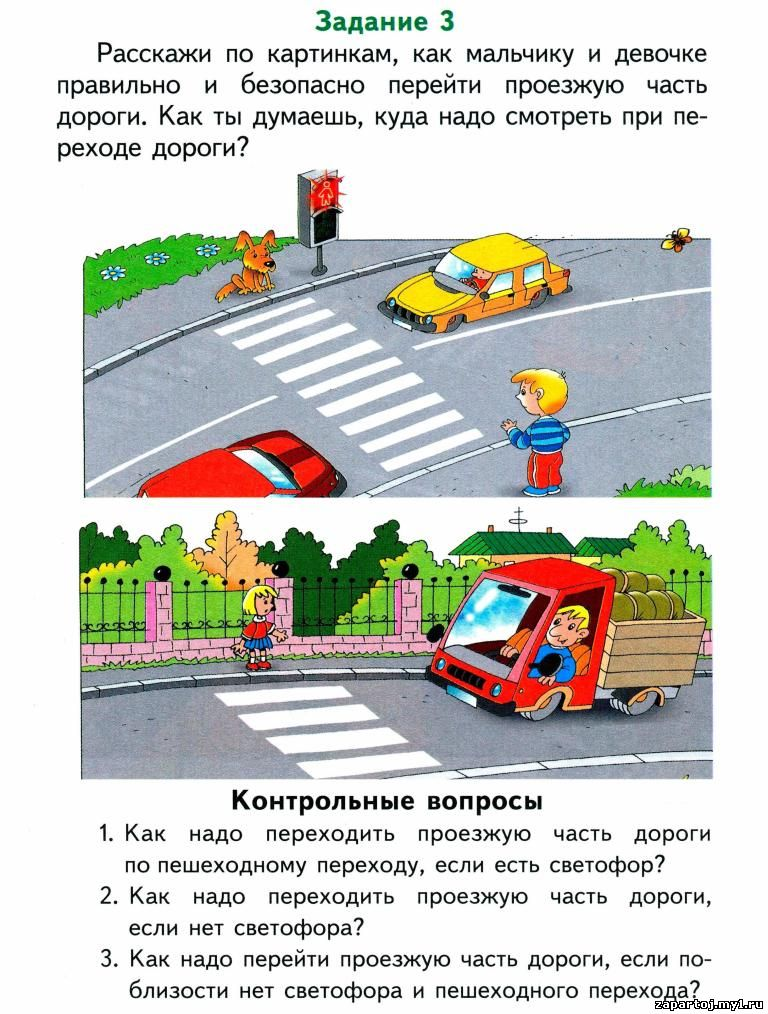 Тесты с картинками по пдд для дошкольников