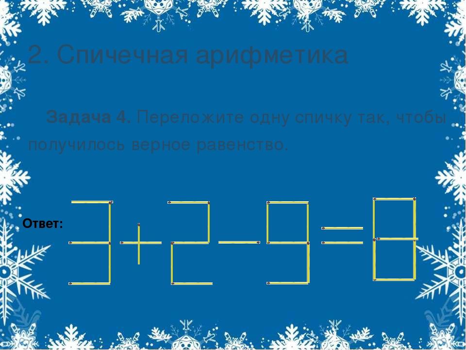 2. Спичечная арифметика Задача 4. Переложите одну спичку так, чтобы получилос...
